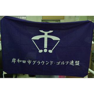 グラウンドゴルフ旗(90×135).jpg
