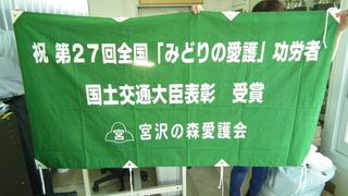 宮沢の森2.JPG