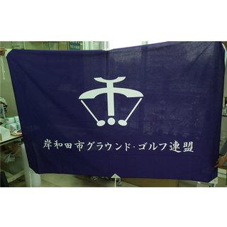 グラウンドゴルフ旗(140×210).jpg